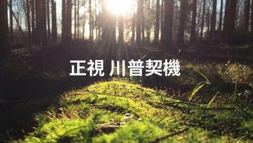 台灣B2B中小企業,如何透過網路行銷 搭讓川普契機 - 製造業回來美國