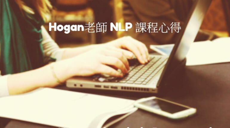 Hogan老師 NLP 課程心得
