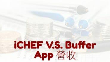 ichef vs buffer 370x210 - iCHEF (資廚) V.S. Bufferapp (實際營收)