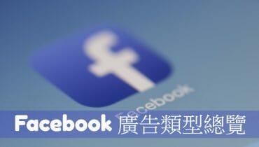 facebookallads 370x210 - fb廣告(臉書廣告)類型總整理