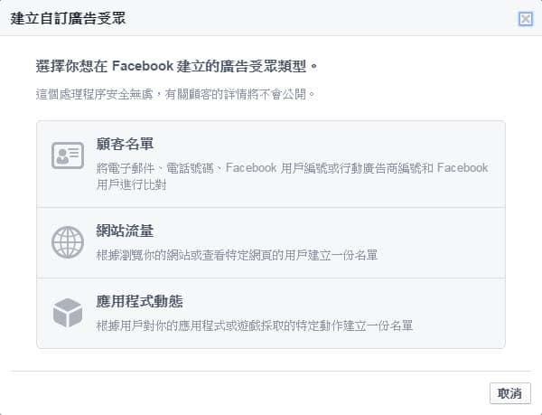 unnamed file - 分享第三方優質的文章/影片時, 如何同步進行FB/Google 的再行銷(re-targeting or re-marketing)策略?