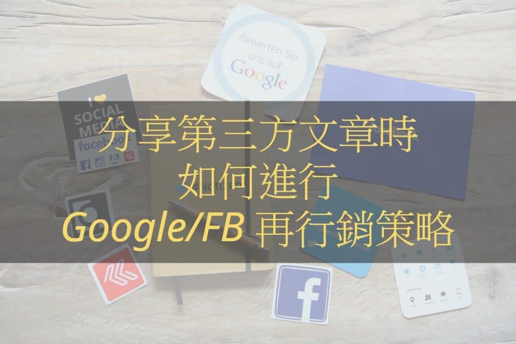 分享第三方文章時, 如何同時進行google/fb 再行銷策略