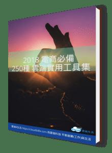 2018 電商必備 250種雲端工具集 字典