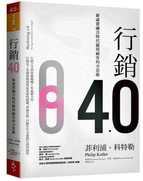 行銷學大師科特勒所著的行銷4.0