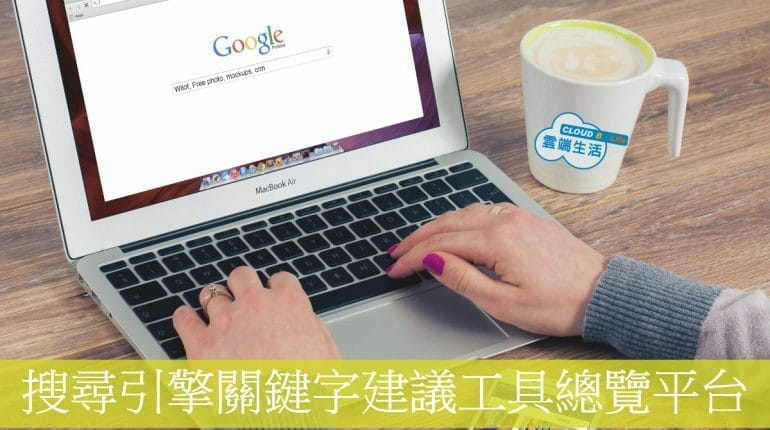 雲端B生活 搜尋引擎關鍵字建議工具總覽平台(Google, Yahoo, Bing, Youtube, Amazon, eBay)