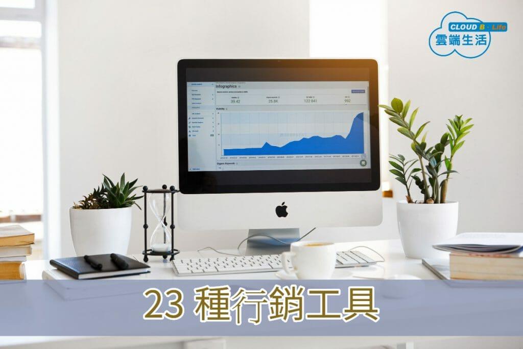 23種行銷工具